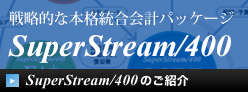 SuperStream/400