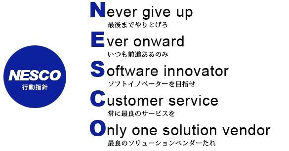 NESCO行動指針
